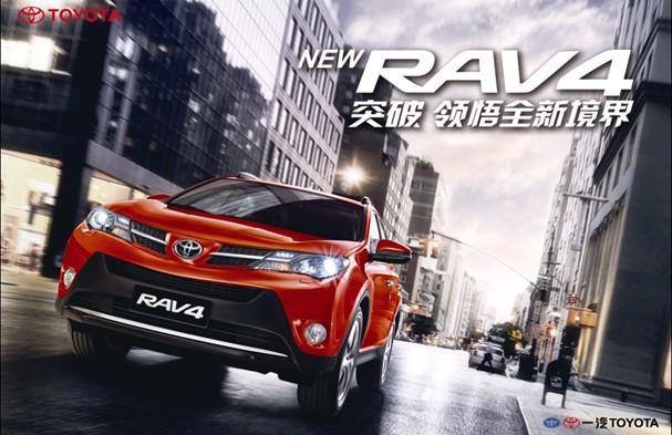 全新RAV4火热预定中