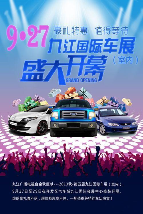 国际车展 明日将开幕
