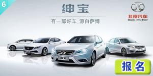 北京汽车全系