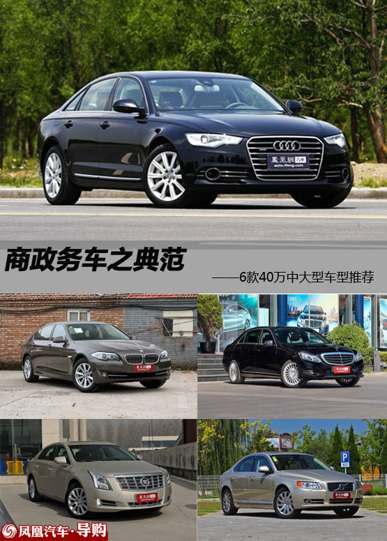 40万中大型车型推荐