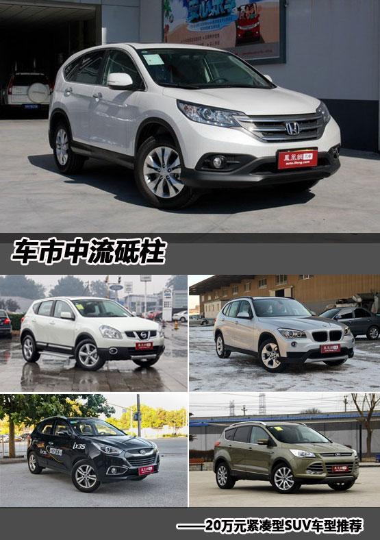 20万元紧凑型SUV车型