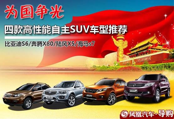 国产性能SUV车型推荐
