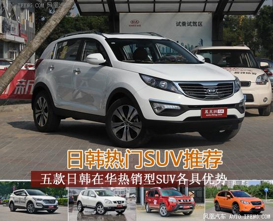 日韩热销SUV车型导购
