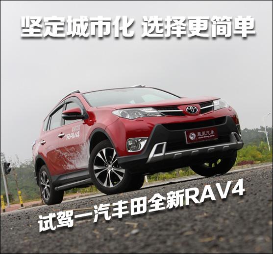 深圳试驾全新RAV4