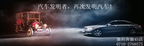 襄阳之星新S级轿车发布会
