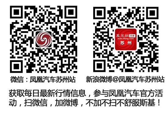 凤凰汽车苏州站微信微博