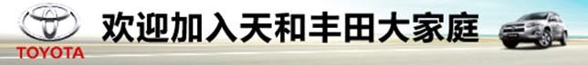 天和丰田十周年