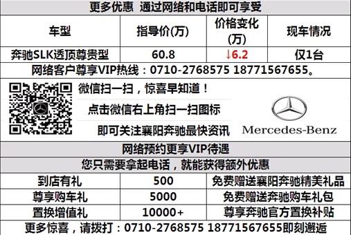 奔驰SLK优惠6.2万