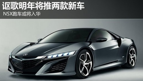 讴歌 明年将推出新车