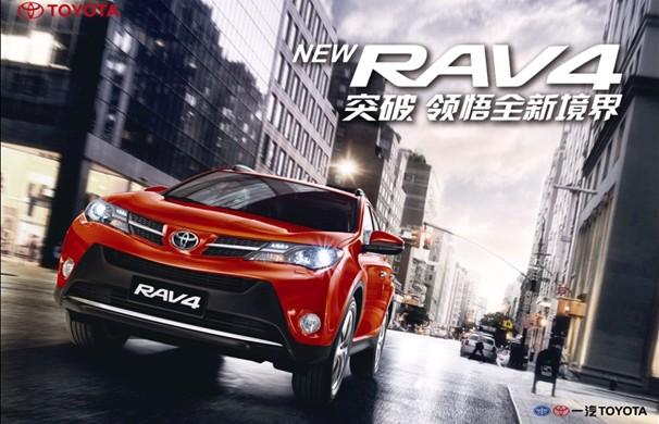 新RAV4数量充足