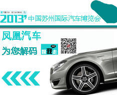 苏州国际汽车博览会