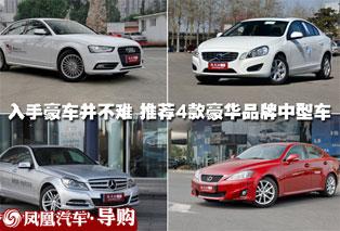 4款豪华品牌中型车推荐