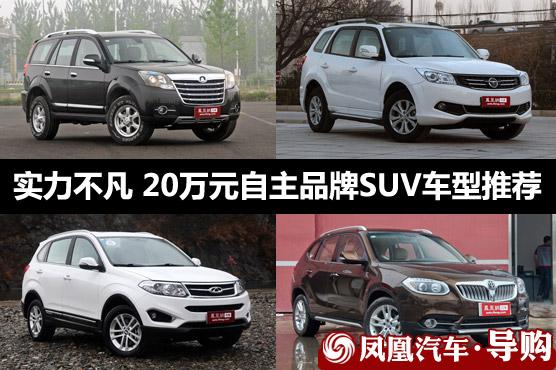自主品牌SUV车型推荐