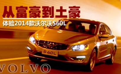 沃尔沃中国市场增长45.6%
