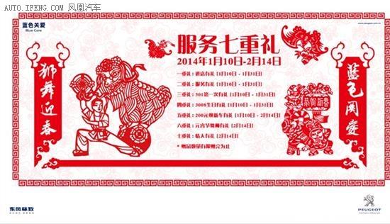 宝狮新春服务七重礼