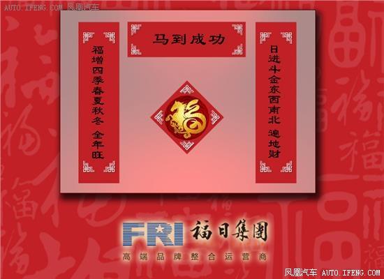 福日集团新年贺词