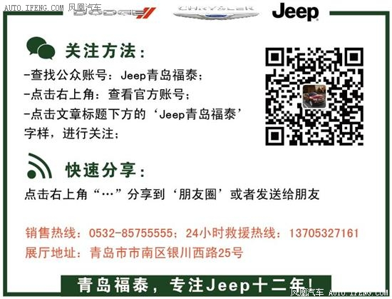 Jeep福泰全境界服务