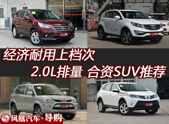 经济耐用上档次 2.0L排量合资SUV推荐