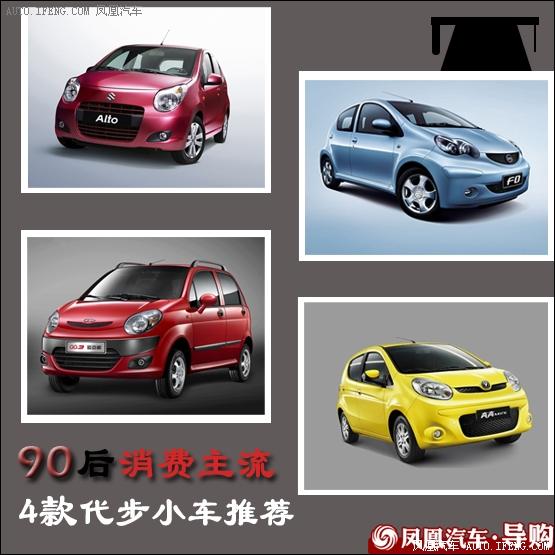 4款主流代步小车推荐