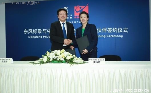 东风标致签中国网协