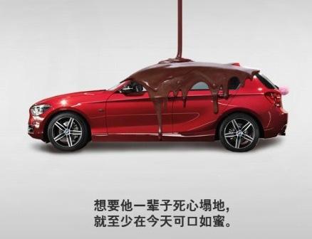 BMW 1系相约情人节