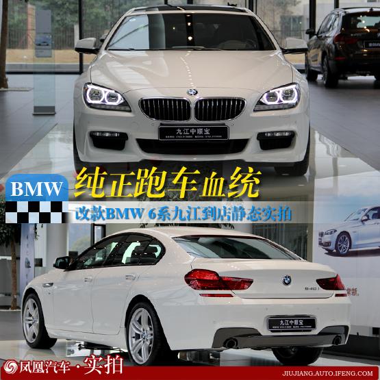 BMW 6系九江静态实拍