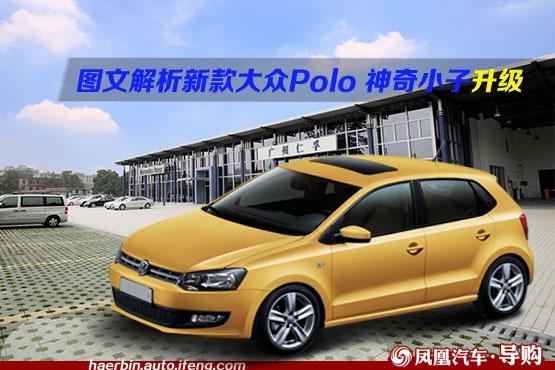 解析新款大众Polo