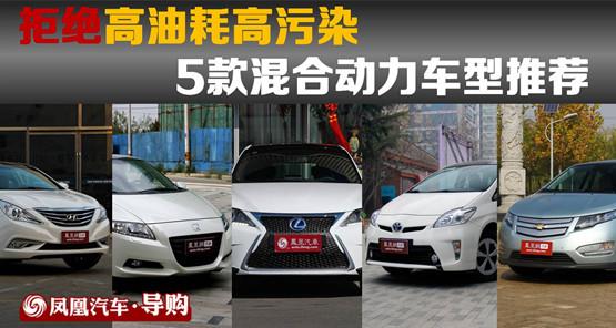 5款混合动力车型推荐