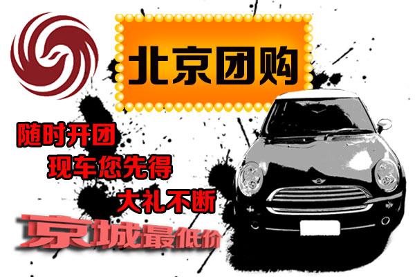 北京汽车团购 京城最低价