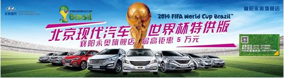 2014年襄阳春季汽车
