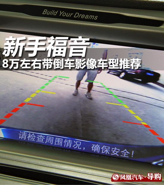 """倒车的技术往往捉襟见肘.而车辆倒车影像的出现则成为了""""倒高清图片"""