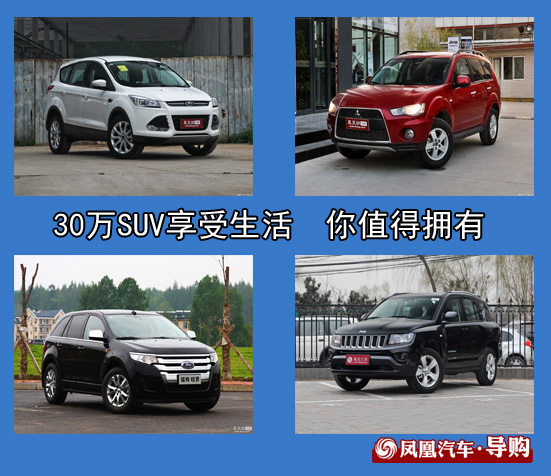 30万SUV车型推荐