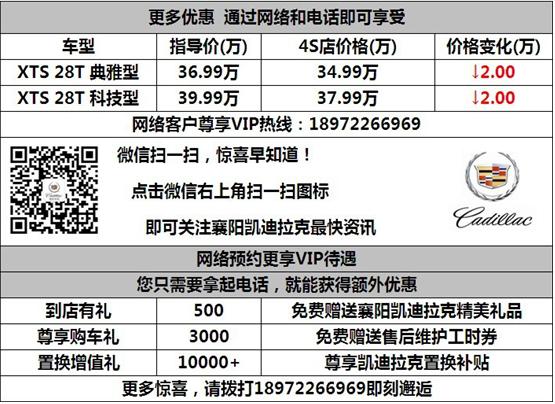 襄阳凯迪拉克XTS网络