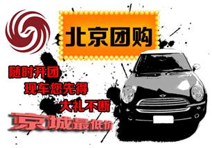 北京汽车团购 京城最低价、现车抢不完
