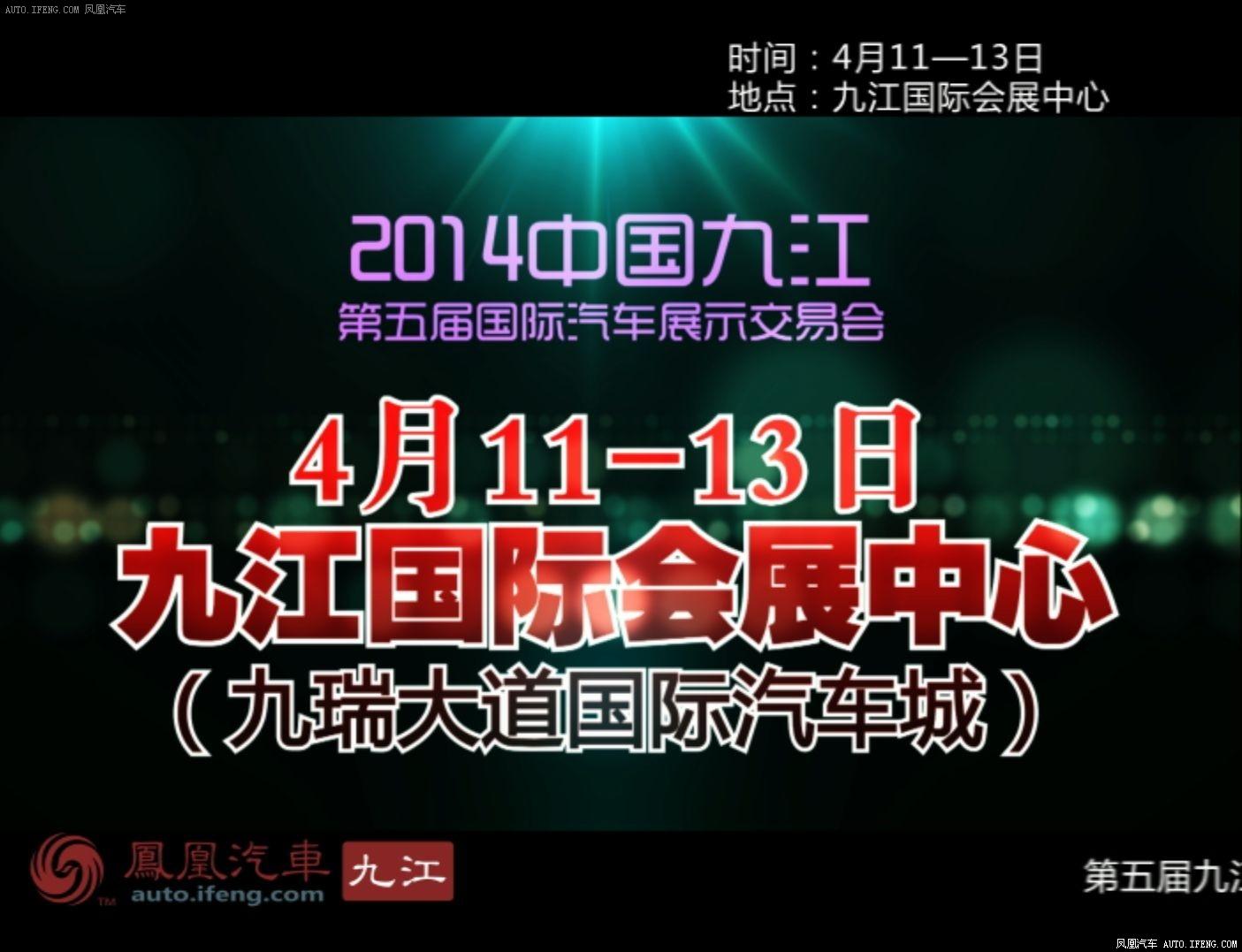 2014第五届 九江车展