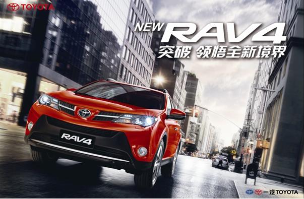 襄阳丰田RAV4综合优