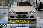 改款BMW 6系