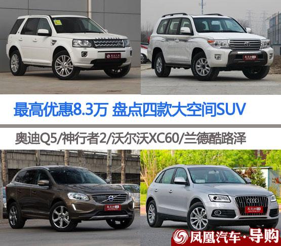 四款大空间SUV车型