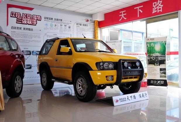 陆风X9购车送2千元礼包 需预订1周
