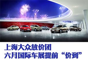 【深圳团购】上海大众六月国际车展提前放价团