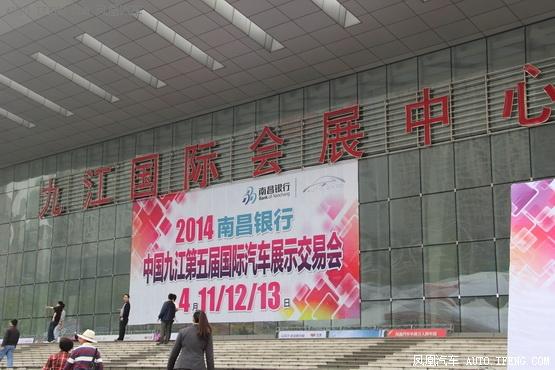 第五届 九江国际车展