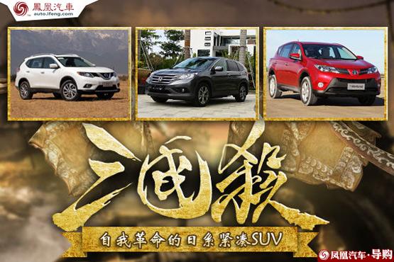 紧凑SUV详细对比