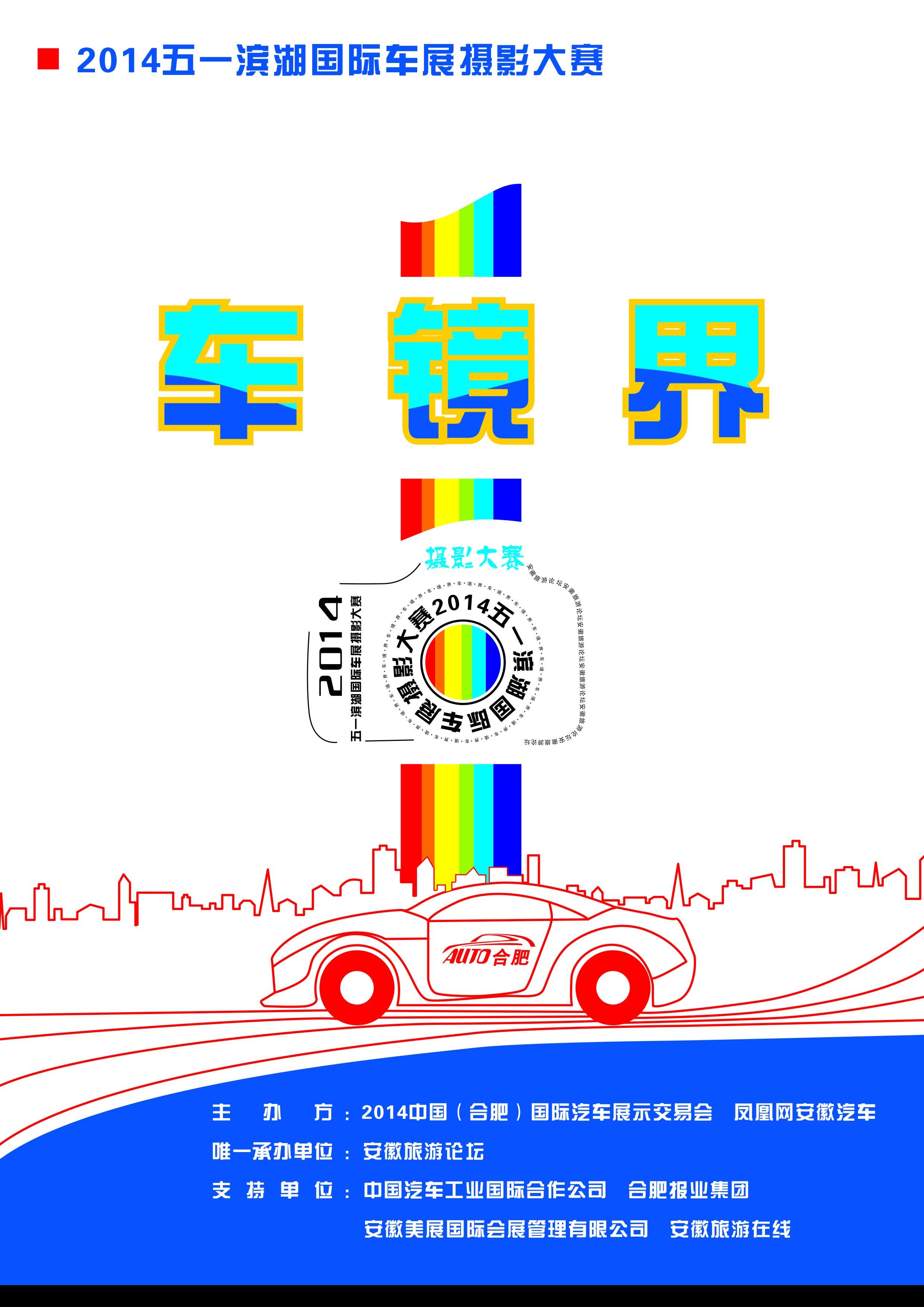 滨湖汽车展摄影大赛