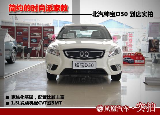 北京汽车绅宝D50实拍