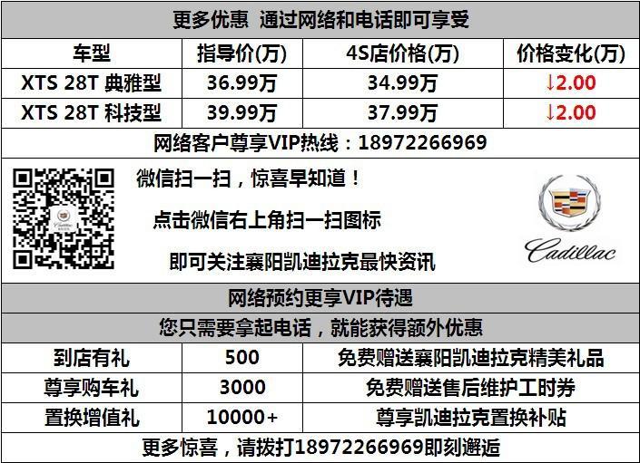 襄阳凯迪拉克2014款X
