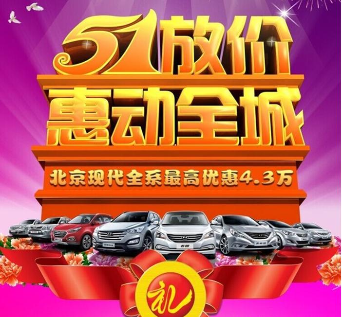 北京现代最高降4.3万
