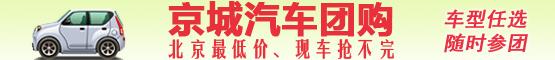 北京汽车团购