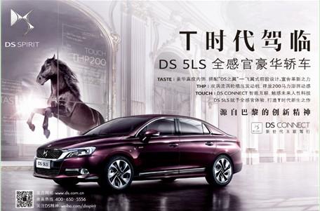 购DS 5LS  享10000元众筹基金