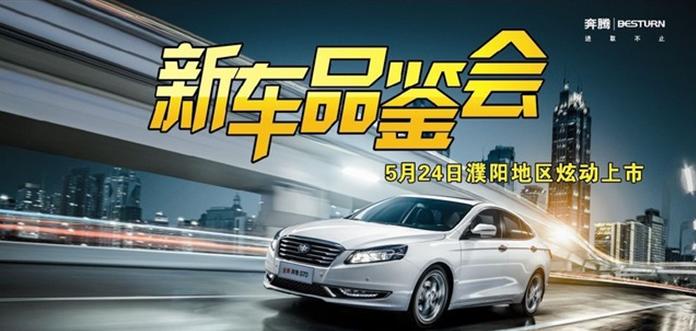 奔腾B70新车品鉴会