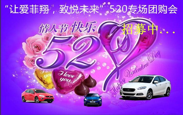 520菲翔大型网络团购会最高钜惠2万元